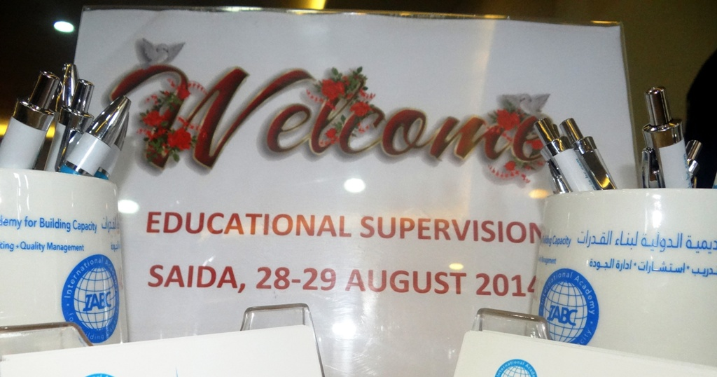 Educational Supervision (Saida)